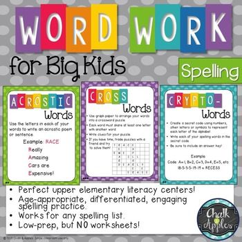 Word Work activities that work for any spelling list. It can be so hard to find appropriate, challenging word work for big kids in the intermediate grades... These activities are perfect word work for big kids to use with Daily 5, in literacy centers, or for homework as a spelling contract for upper elementary students.