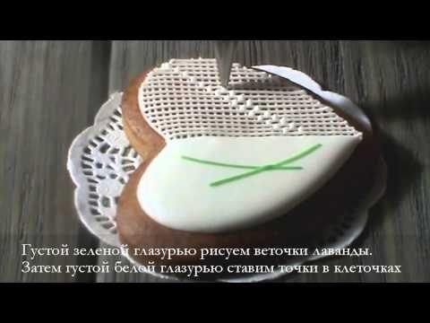 Айсинг. Роспись пряников, имбирного печенья глазурью. Глазурь для печенья. Мастер-класс - YouTube