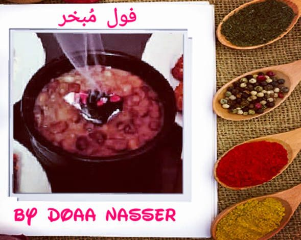 فول م بخر بالطحينه بالصور من Doaa Nasser Cooking Recipe Asian Recipes Food Chocolate