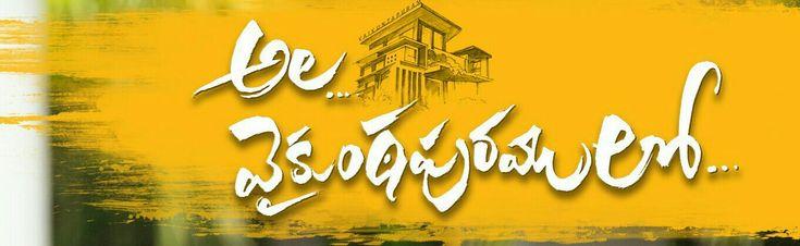 Ala vaikuntapuram lo movies 2020 telugu movies