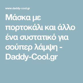 Μάσκα με πορτοκάλι και άλλο ένα συστατικό για σούπερ λάμψη - Daddy-Cool.gr