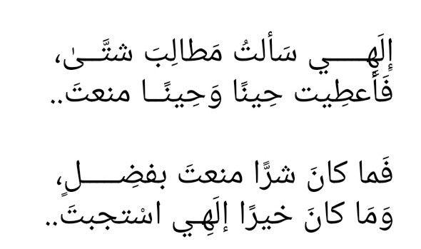 كيف حالك بين يدي الله إن أعطى فهو الرحمن وإن قبض فهو الرحيم Arabic Calligraphy Calligraphy