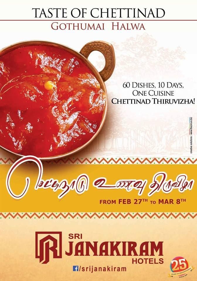 GOTHUMAI HALWA - Juicy delicious Special Dessert ! Explore the unique taste traditional #chettinadu_food  vareities at #Srijanakiram_Hotels  from FEB 27th to MAR 8th, 2015.