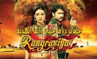 حبيبي دائما حلقة 27 Rang Rasiya Indian Drama Episode Online