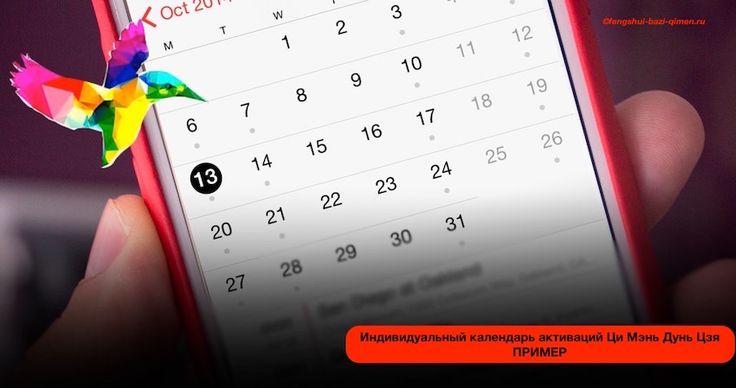 Индивидуальный календарь активаций Ци Мэнь Дунь Цзя - пример