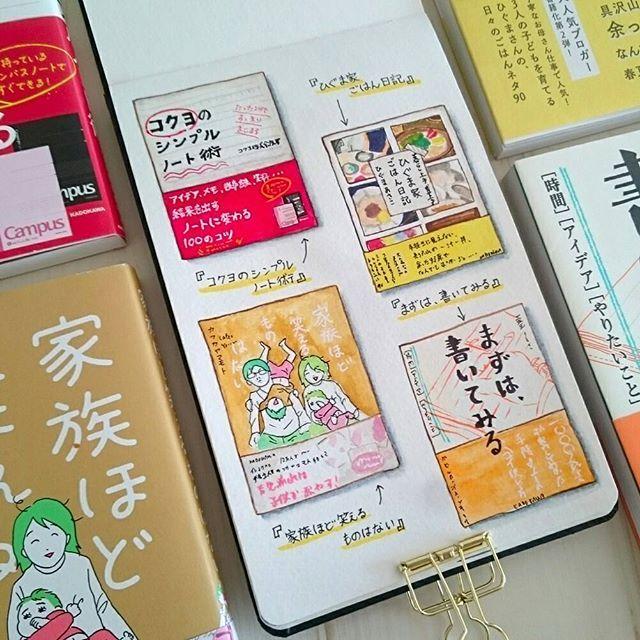 ponta_1005・ ・ 最近KADOKAWA様からいただいていた本たちです。 ・ なかなか目を通す時間がなく、まとめてになりますが、ご紹介♡ ・ ・ 【 #コクヨのシンプルノート術 】 ・ コクヨで働く社員さんのノートをまとめた一冊です。 ・ 見開きに一冊(1人?)でたくさんのノートの使い方が紹介されています。 ・ とにかくいろんな人それぞれのノートの使い方が見れるので、真似したいアイディアが絶対あると思います。 ・ 「こうするといいよ!」というノート術の紹介というよりは、それぞれ経験を元に行き着いたノートの使い方が載っているので、普段見れない他人のノートを覗き見ているようでドキドキ(笑) ・ コクヨの社員さんは絶対コクヨのノートを使わなきゃいけないんだろうな〜なんて思っていたら、そうでもなかったり…w ・ 大変興味深い一冊でした。 ・ ・ 【 #ひぐま家ごはん日記 】 ・ レシピ本かな?と思いきや、「日記」とあるようにエッセイ調の新感覚のお料理本です。 ・ 文章中にレシピが書かれていたり、シンプルにお料理の紹介がされていたり…。 ・…