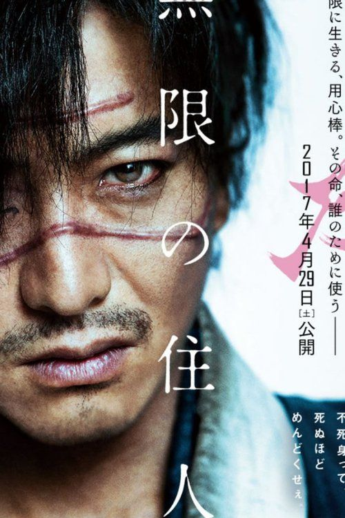 Watch Blade of the Immortal (2017) Full Movie HD Free Download