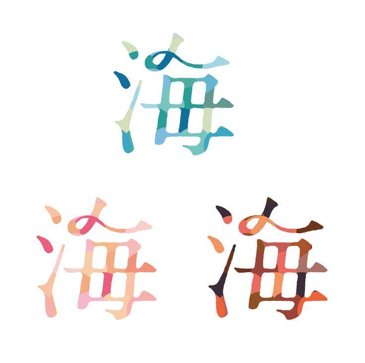 16.07.26 - ビーチウエア ブランド「blue dessert」のロゴデザインをしました!