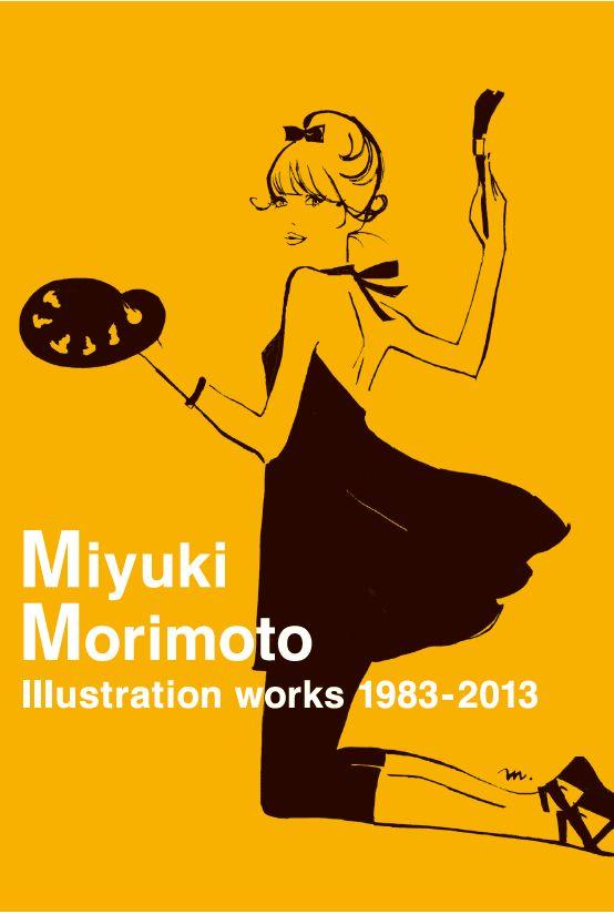森本美由紀 回顧展 - イラストノート ON THE WEB
