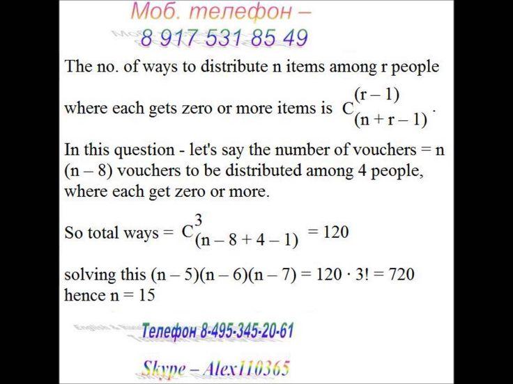 GMAT math problem solution online tutoring. Репетитор/ Дифференциальные уравнения с частными производными. В дальнейшем будем предполагать, что читатель уже знаком с основами теории обыкновенных дифференциальных уравнений, т. е. уравнений  Дифференциальные уравнения в частных производных/