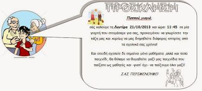 Πρώτη κασετίνα!: Γιορτή για τους παππούδες και τις γιαγιάδες!