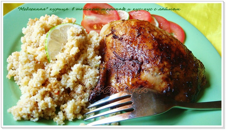 Медленная курица в тайском маринаде и кускус с лаймом - кулинарный рецепт