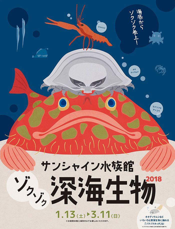 『ゾクゾク深海生物 2018』ビジュアル