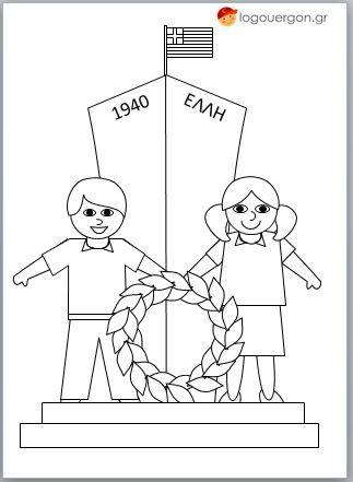 Σελίδα ζωγραφικής το μνημείο της Φρεγάτας ΕΛΛΗ