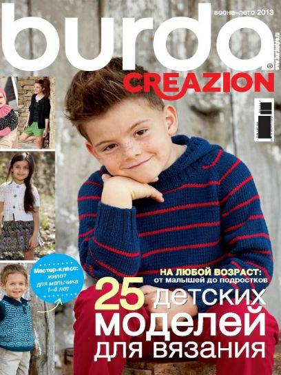 Журнал по вязанию Burda. Creazion №1/2013 на Verena.ru