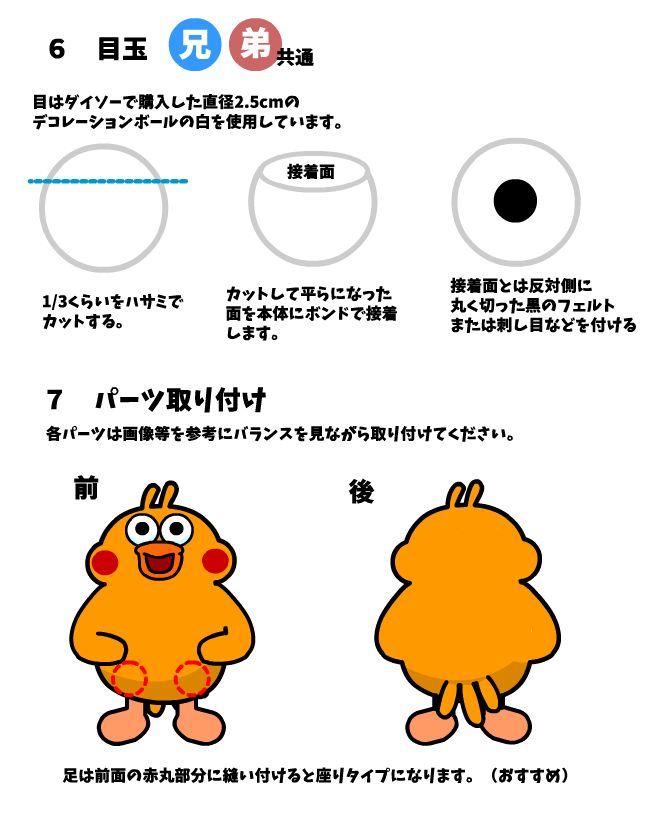 ポインコ兄弟 (弟) あみぐるみ 編み図 :Photo_3
