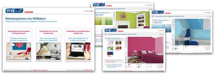 Ανεβάστε και βάψτε τη φωτογραφία του δωματίου σας στο Vivedeco @Vivechrom