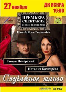 """Случайное танго: В ноябре месяце зрители Перми увидят спектакль """"Сл..."""
