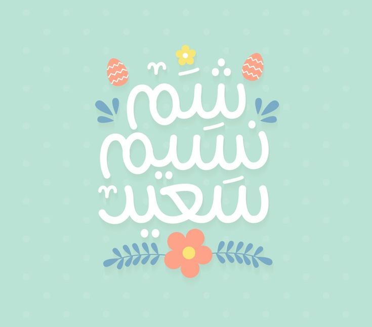 صور تهنئة عيد الفصح المجيد 2021 Happy Easter Birthday Cards Home Decor Decals Happy Easter