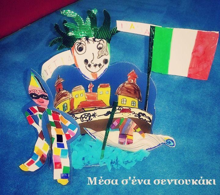 Αρλεκίνος και Βενετία... ομαδική εργασία με θέμα την Ιταλία