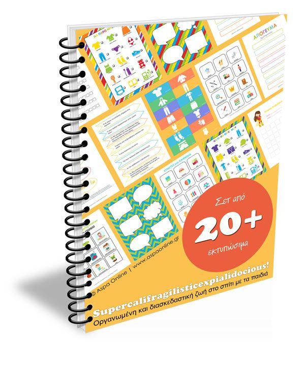20+ Εκτυπώσιμα για παιδιά