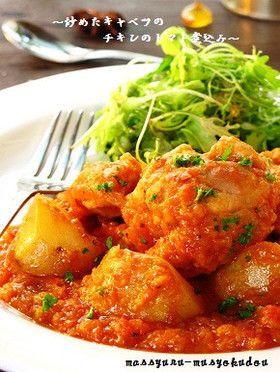 ■キャベツが決めて!チキンのトマト煮込み
