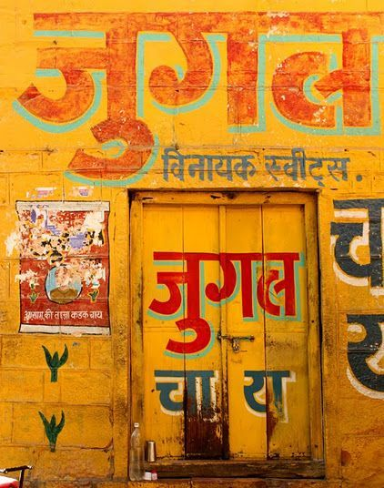 "Of Peacocks and Paisleys:   Somewhere in India, probably in the north, because the signage is in Hindi. It reads ""Jugal Vinayak sweets"". and ""Jugal chai."""