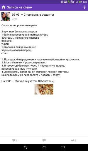 Салат из творога с овощами
