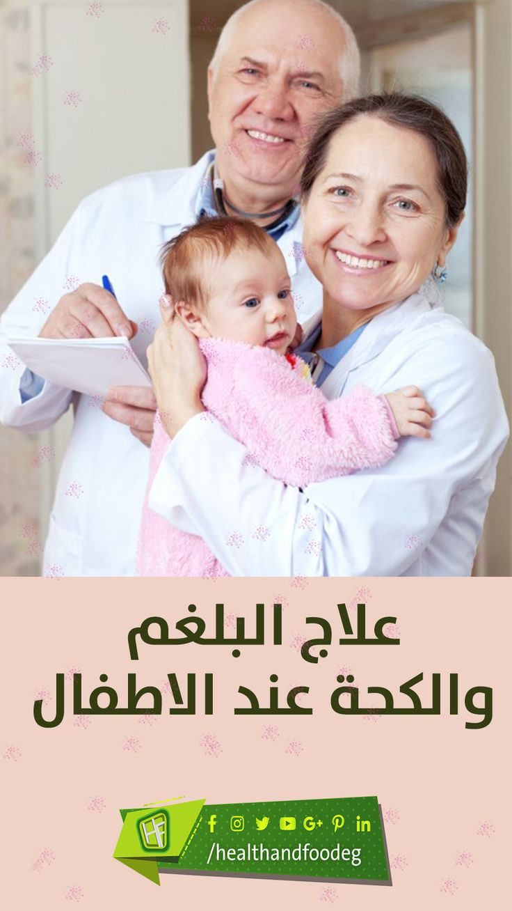 علاج البلغم والكحه للاطفال Baby Face Face Baby