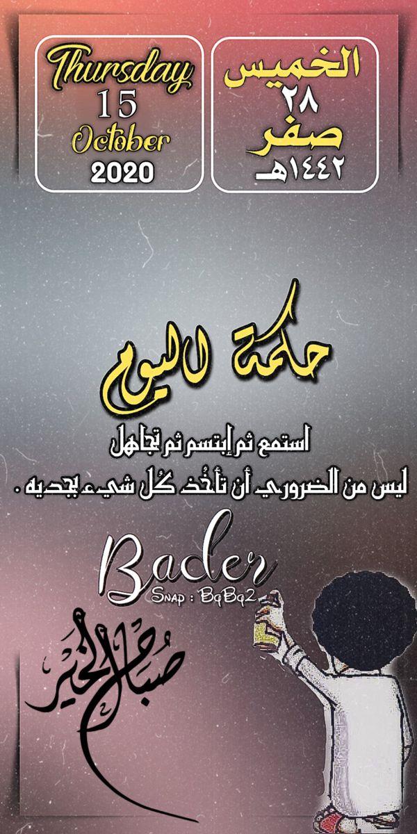 صباح الخير Fictional Characters Character