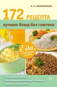 Синельникова А.А. - 172 рецепта лучших блюд без глютена