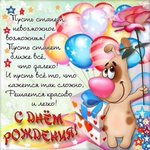 Поздравление с днем рождения, Собака с шариками