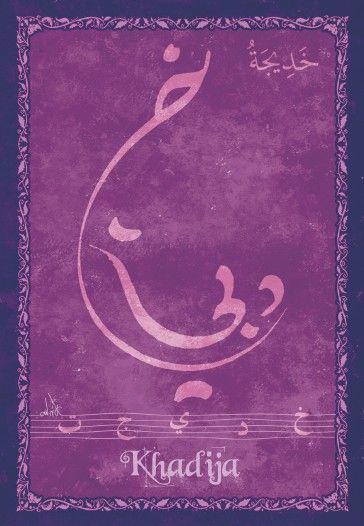 "Carte postale prénom arabe féminin ""Khadija"" - خديجة - Mahrez Landoulsi - Objet de décoration - Idée cadeau - Oeuvre artisanale"