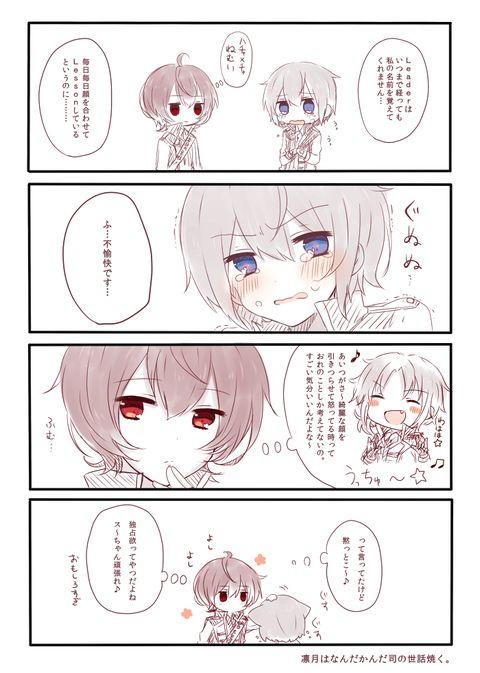 【腐】レオ司+αろぐ