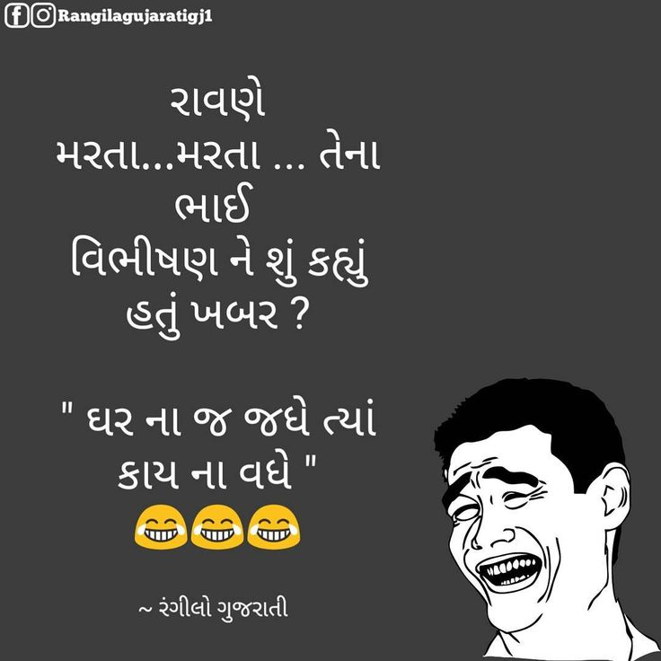 "148 Likes, 1 Comments - RangiloGujarati (@rangilagujaratigj1) on Instagram: ""#trueshit . For daily updates, don't forget to like and follow us on fb and insta...…"""
