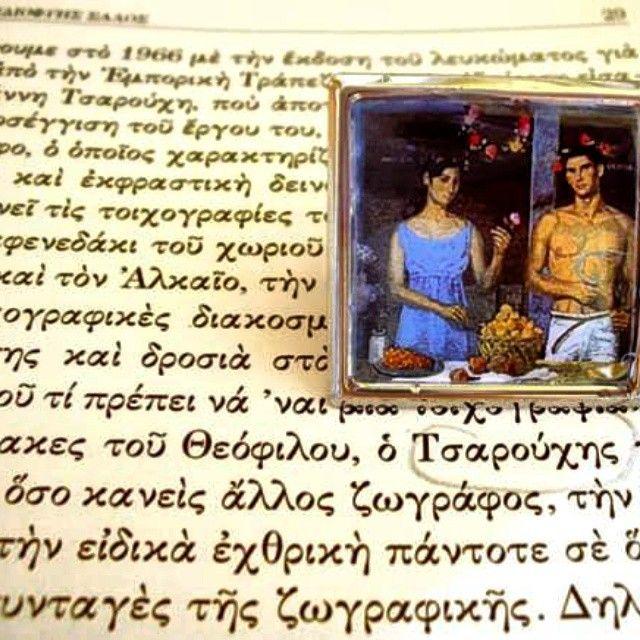~ Ω σώμα του καλοκαιριού γυμνό καμένο (...) μεγάλο ανέμισμα της κόμης λυγαριάς Οδυσσέας Ελύτης