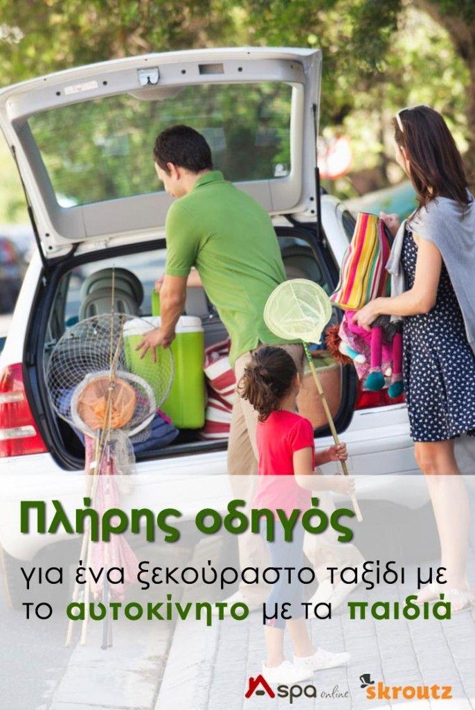 Ιδέες για να μετατρέψετε τον χρόνο στο αυτοκίνητο με τα παιδιά σε μία ξεκούραστη, διασκεδαστική, οικογενειακή δραστηριότητα!