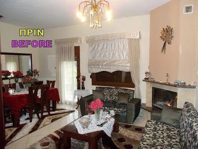 Mara Papado - Οίκος Ραπτικής Κουρτινών :  Κλασικό σαλόνι σε αρχοντικό στη Μεγάλη Παναγία τη...