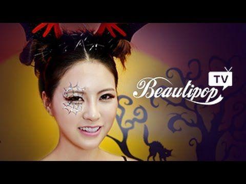 [뷰티팝TV] 나만의 셀프 할로윈 메이크업 Self-Halloween Makeup - BeautipopTV