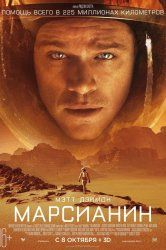 Смотреть Марсианин онлайн в HD качестве 720p