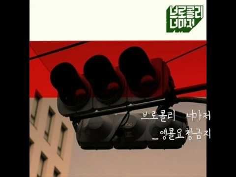 ▶ 브로콜리 너마저_앵콜요청금지 - YouTube: Including Autumnvacation, Cover Kor, Album Art, Korean Indie Non K Pop