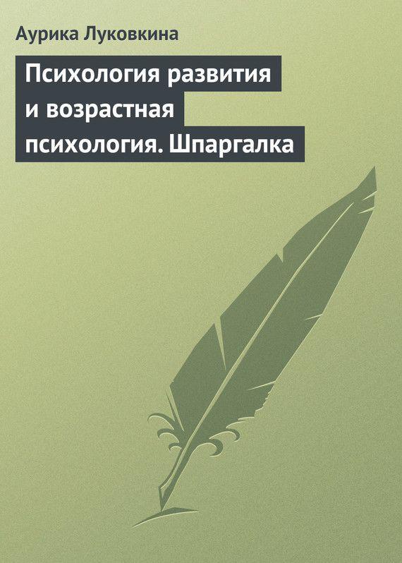 Психология развития и возрастная психология. Шпаргалка #любовныйроман, #юмор, #компьютеры, #приключения, #путешествия, #образование