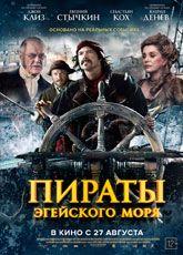 Пираты Эгейского моря смотреть онлайн бесплатно