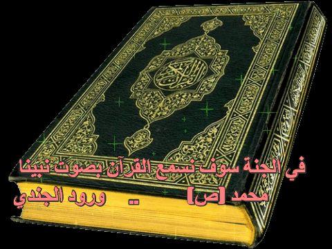 Islamic..quran