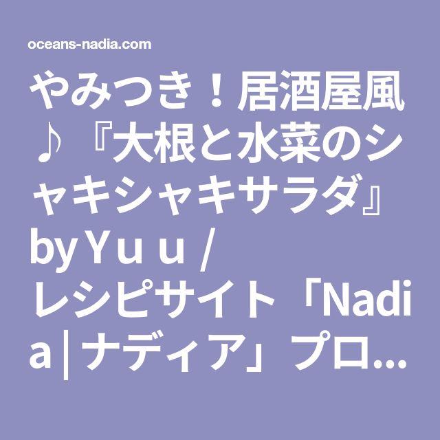 やみつき!居酒屋風♪『大根と水菜のシャキシャキサラダ』 by Yuu / レシピサイト「Nadia | ナディア」プロの料理を無料で検索