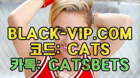안전한배팅놀이터# BLACK-VIP.COM 코드 : CATS 안전한놀이터추천 안전한배팅놀이터# BLACK-VIP.COM 코드 : CATS 안전한놀이터추천 안전한배팅놀이터# BLACK-VIP.COM 코드 : CATS 안전한놀이터추천 안전한배팅놀이터# BLACK-VIP.COM 코드 : CATS 안전한놀이터추천 안전한배팅놀이터# BLACK-VIP.COM 코드 : CATS 안전한놀이터추천 안전한배팅놀이터# BLACK-VIP.COM 코드 : CATS 안전한놀이터추천