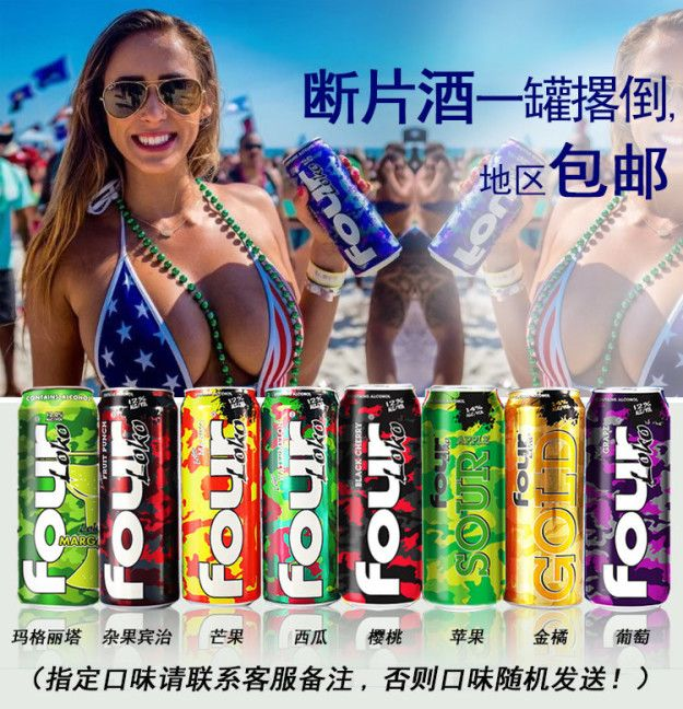 Four Loko Is Really Popular In China And Everything Is Terrible