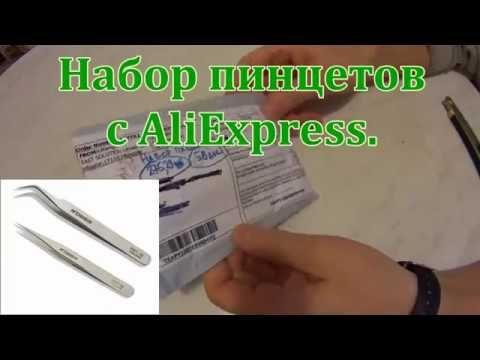 Набор пинцетов  с AliExpress.