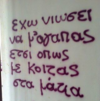 #greek quotes #weheartit
