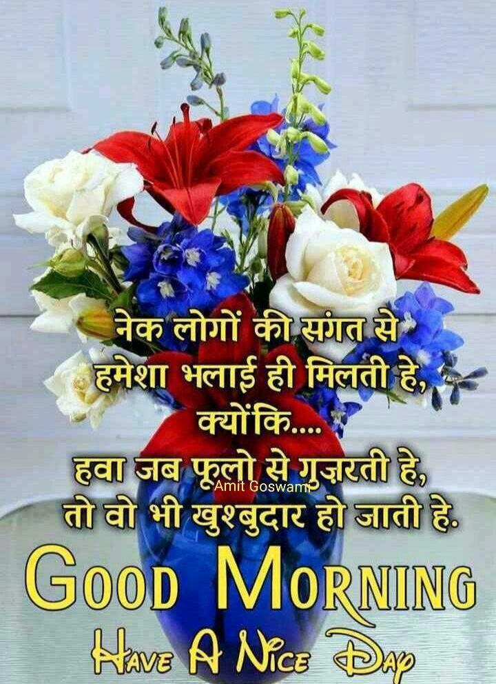 Lovely Morning Good Morning Beautiful Flowers Good Morning Flowers Good Morning Images